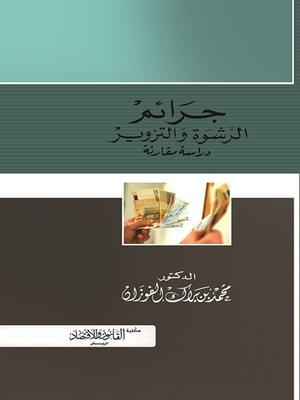 cover image of جرائم الرشوة والتزوير