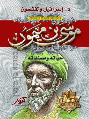 cover image of موسى بن ميمون : حياته و مصنفاته