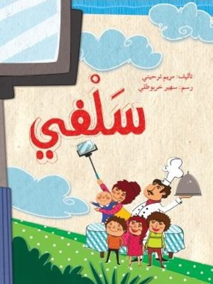 cover image of سلفي