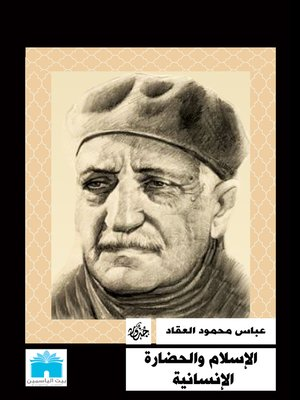 cover image of الإسلام والحضارة الإنسانية