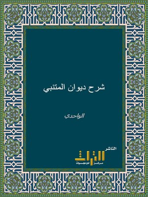 cover image of شرح ديوان المتنبي للواحدي