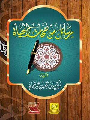 cover image of رسائل من نفحات الحياة
