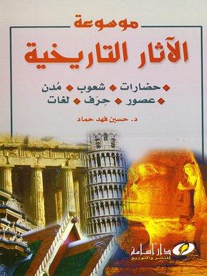 cover image of موسوعة الآثار التاريخية