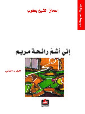 cover image of إني أشتم رائحة مريم
