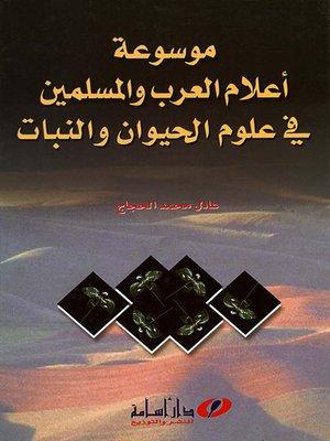 cover image of موسوعة أعلام العرب في علوم الحيوان والنبات