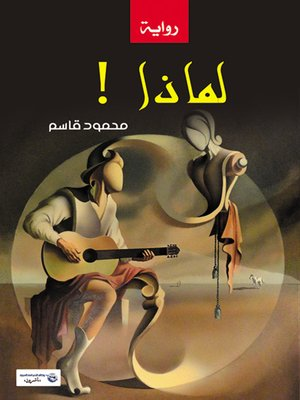 cover image of لماذا!