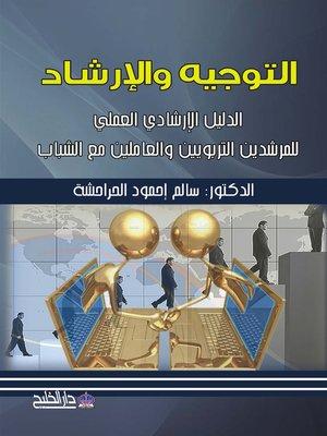 cover image of التوجيه والإرشاد