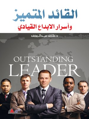 cover image of القائد المتميز و أسرار الإبداع القيادي