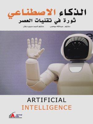 cover image of الذكاء الاصطناعي = Artificial Intelligence