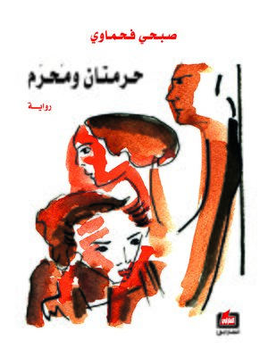cover image of حرمتان ومحرم