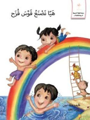 cover image of هيا نصنع قوس قزح