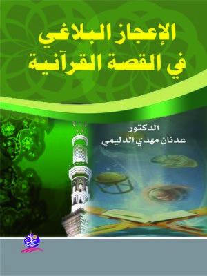 cover image of الإعجاز البلاغي في القصة القرآنية : دراسة في سور الطواسين