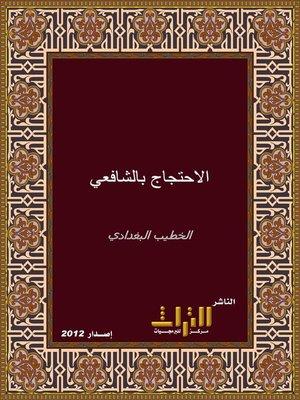 cover image of مسألة الإحتجاج بالشافعي