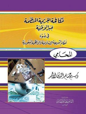 cover image of مكافحة الجريمة المنظمة عبر الوطنية في ضوء أحكام الشريعة الإسلامية والأنطمة السعودية