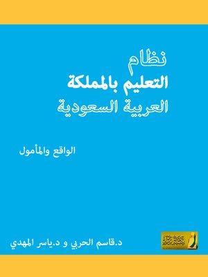 نظام التعليم بالمملكة العربية السعودية الواقع والمأمول pdf