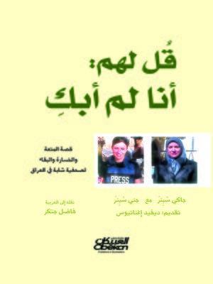 cover image of قل لهم : أنا لم أبك