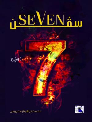 cover image of سيفين 7- seven