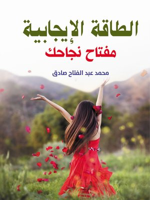 cover image of الطاقة الإيجابية مفتاح نجاحك