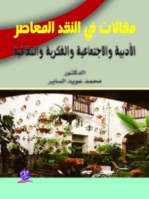 cover image of مقالات في النقد المعاصر الأدبية و الاجتماعية والفكرية و الثقافية
