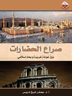 cover image of صراع الحضارات