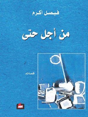 cover image of من أجل حتى