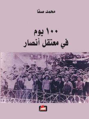 cover image of 100 يوم في معتقل أنصار