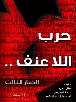 cover image of حرب اللاعنف
