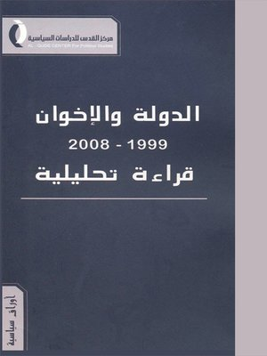 cover image of الدولة والإخوان
