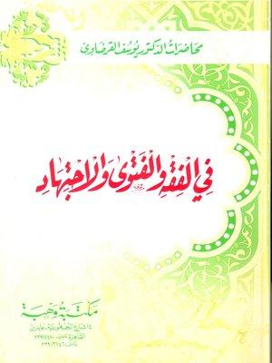 cover image of في الفقه والفتوى والاجتهاد