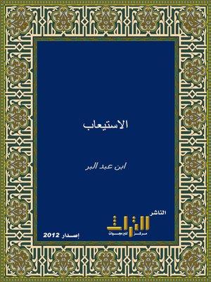 cover image of الاستيعاب في معرفة الأصحاب