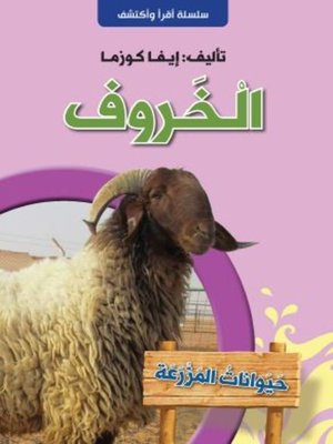 cover image of الخروف