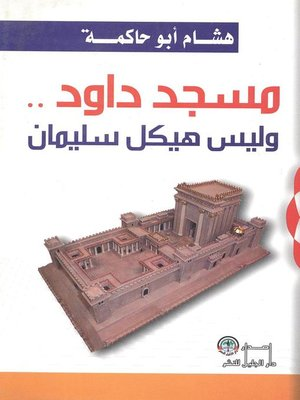 cover image of مسجد داود وليس هيكل سليمان
