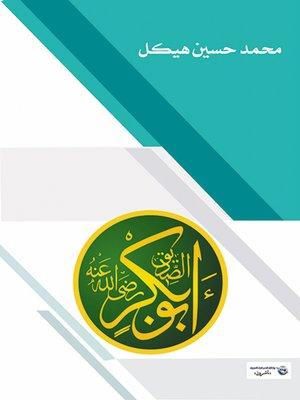 cover image of الصديق أبو بكر