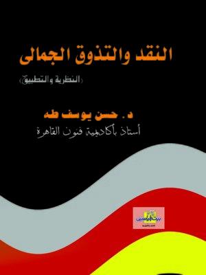 cover image of النقد والتذوق الجمالي : النظرية والتطبيق