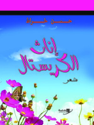 cover image of إناث الكريستال