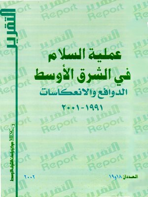 cover image of عملية السلام في الشرق الأوسط = Peace Process in the Middle East