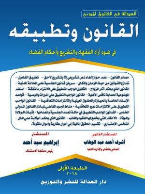 cover image of القانون وتطبيقه في ضوء آراء الفقهاء والتشريع وأحكام القضاء