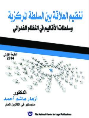 cover image of تنظيم العلاقة بين السلطة المركزية وسلطات الأقاليم في النظام الفيدرالي