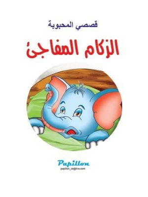 cover image of الزكام المفاجئ