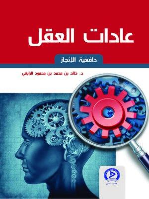 cover image of عادات العقل و دافعية الإنجاز