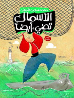 cover image of الاسماك تضئ ايضا