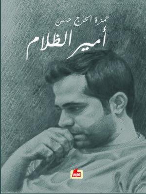 cover image of أمير الظلام