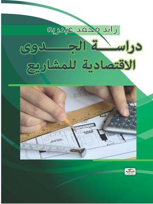 cover image of دراسة الجدوى الاقتصادية للمشاريع