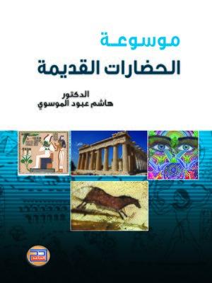 cover image of موسوعة الحضارات القديمة