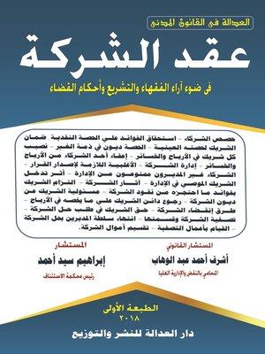cover image of عقد الشركة في ضوء آراء الفقهاء والتشريع وأحكام القضاء