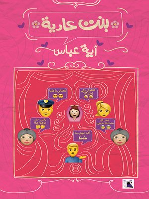 cover image of بنت عادية