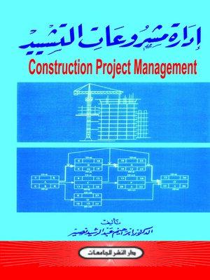 cover image of إدارة مشروعات التشييد