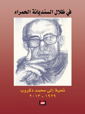 cover image of في ظلال السنديانة الحمراء