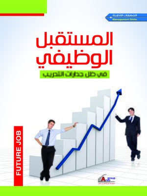 cover image of المستقبل الوظيفي في ظل جدارات التدريب