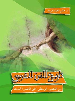 cover image of تاريخ الفن الغربي : من العصور الوسطى حتى العصر الحديث